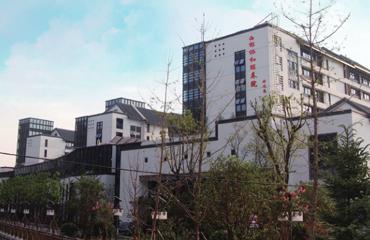 上海西郊协和颐养院