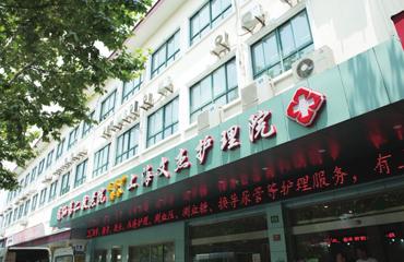 上海文杰护理院